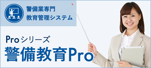 警備教育Pro