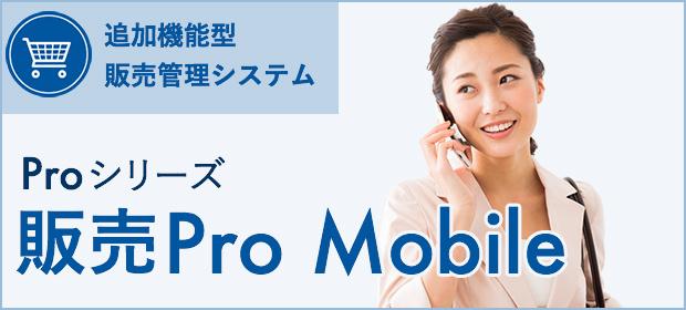 販売Pro Mobile